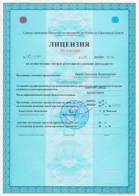 Лицензия 2013