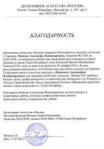 da-russia