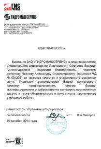"Компания ЗАО ""ГИДРОМАШСЕРВИС"""